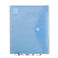 Папка конверт на липучке с перфорацией по длинной стороне А4 0,18 синий PK880blu